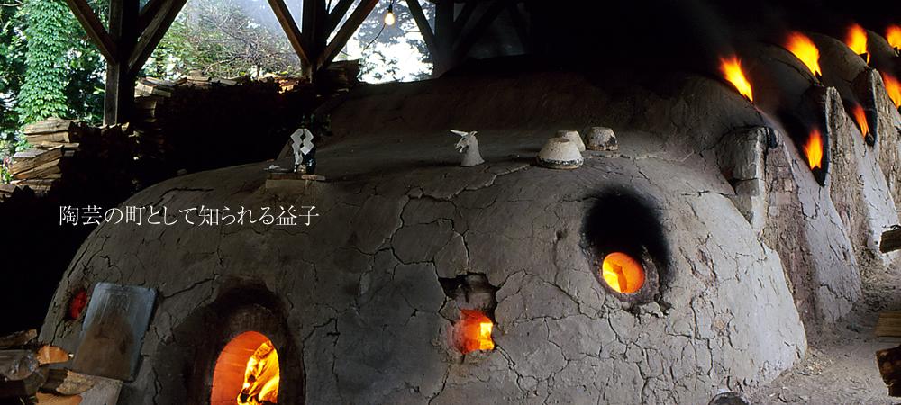 陶芸の町として知られる益子