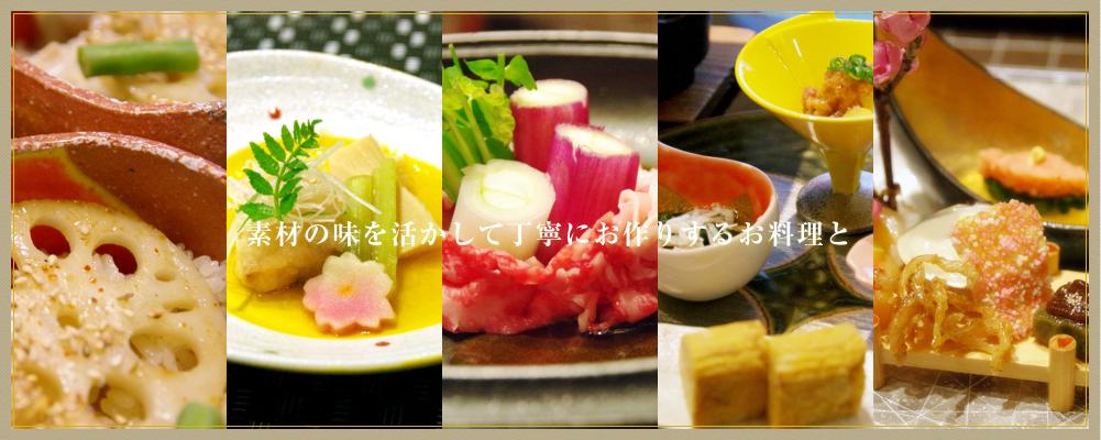 素材本来の味を活かして丁寧にお作りするお料理と