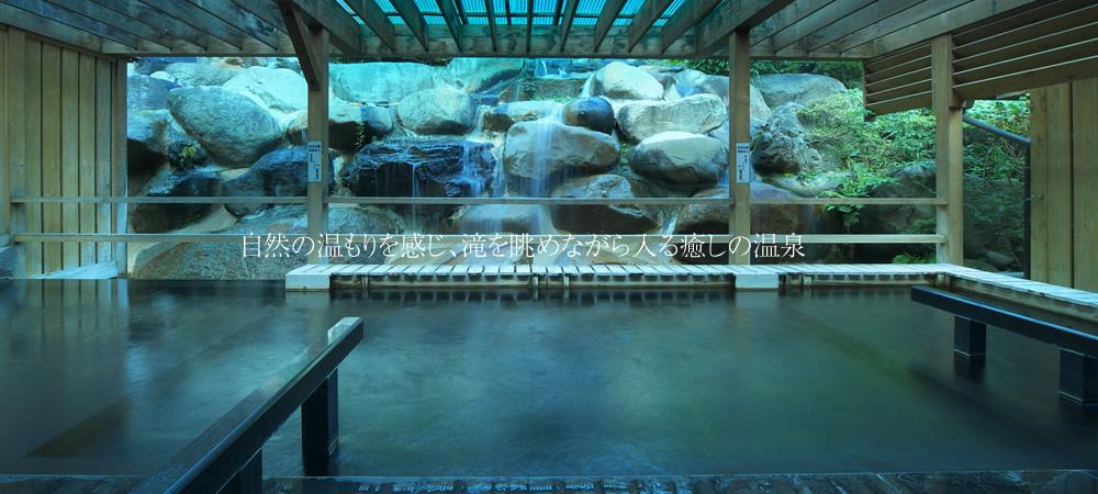 自然の温もりを感じ、滝を眺めながら入る癒しの温泉