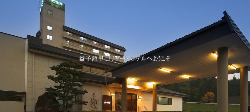 里山リゾート ホテルサンシャイン益子舘へようこそ