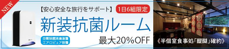 1日6組限定◆新装抗菌ルームプラン