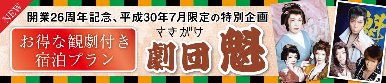 劇団魁観劇付宿泊プラン