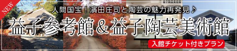 益子参考館&益子陶芸美術館チケット付きプラン