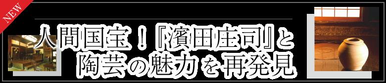 益子参考館プラン