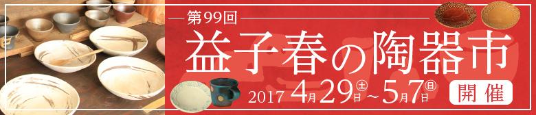第99回益子春の陶器市