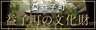 益子町の文化財