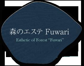 森のエステFuwari
