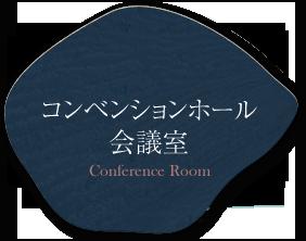 コンベンションホール 会議室