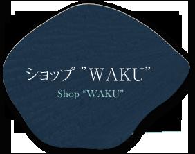 """ショップ """"WAKU"""""""